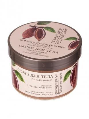 Скраб для тела из какао, кафе красоты скраб для тела питательный мягкость и бархатистость кожи 250 гр.